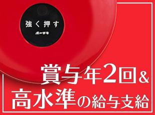 ホーチキ株式会社【東証一部上場】の求人情報-06