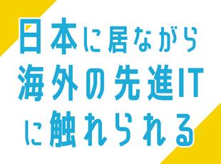 上海岡三華大計算機系統有限公司東京支店の求人情報-04