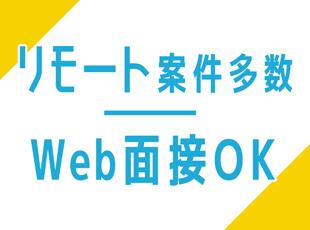 上海岡三華大計算機系統有限公司東京支店の求人情報-05