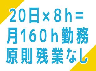 上海岡三華大計算機系統有限公司東京支店の求人情報-06