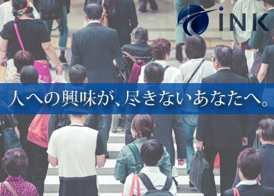 株式会社INK(アイエヌケー)