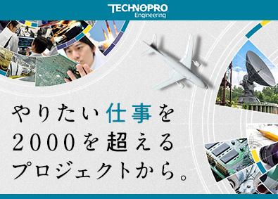 テクノプロ・エンジニアリング社(TPE)/(株)テクノプロ【テクノプロ・ホールディングスグループ】