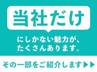 株式会社アシストの求人情報-04