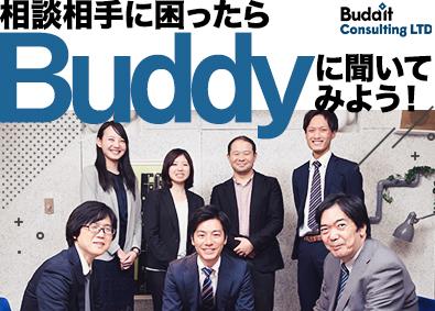 株式会社バディットコンサルティング【Buddit Consulting LTD.】