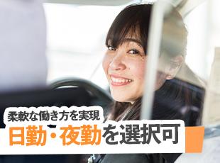 昭栄自動車株式会社【日本交通グループ】の求人情報-06