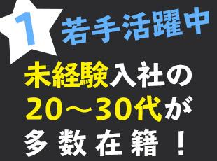 JAGフィールド株式会社【東証一部上場企業グループ】