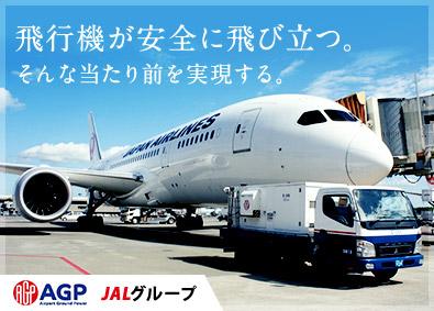 株式会社エージーピー (JALグループ)