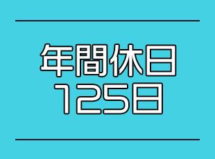 株式会社コプロ・エンジニアード【東証・名証一部上場(株)コプロ・ホールディングスの子会社】の求人情報-04