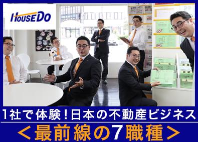 株式会社ハウスドゥ(東証一部上場)