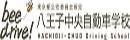 株式会社八王子中央自動車学校の求人情報-01
