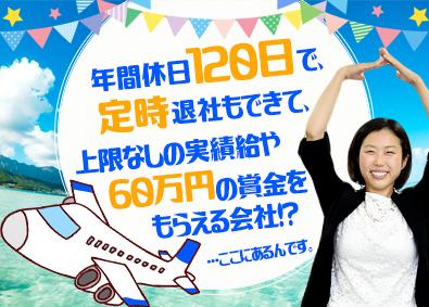 株式会社ダイオーズ ジャパン