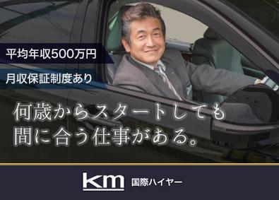 国際ハイヤー株式会社 (kmグループ)