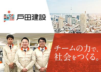 戸田建設株式会社