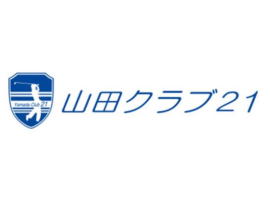 株式会社 山田クラブ21の求人情報