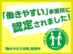 メディカル・ケア・サービス株式会社【学研ホールディングスグループ】の求人情報