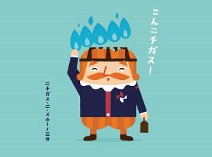 日本瓦斯株式会社(ニチガス)東証一部上場の求人情報