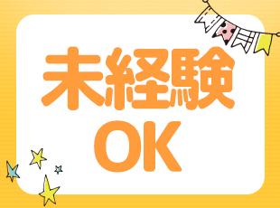 株式会社グッドワークコミュニケーションズの求人情報-04