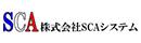 株式会社SCAシステムの求人情報