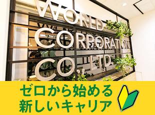 株式会社ワールドコーポレーション 採用推進部の求人情報