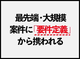 株式会社日立社会情報サービスの求人情報-02