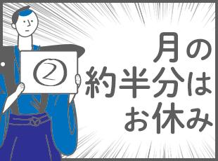 大国自動車交通株式会社【日本交通グループ】の求人情報-05