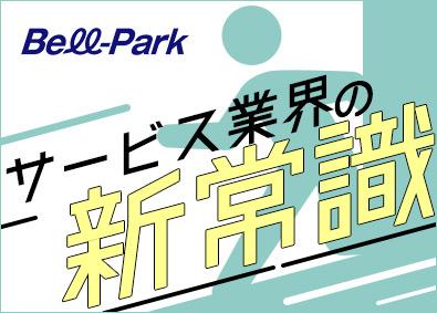 株式会社ベルパークの求人情報