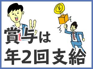 株式会社慶旺の求人情報-04