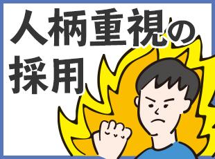 株式会社慶旺の求人情報-06