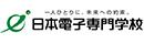 学校法人電子学園【日本電子専門学校】の求人情報-01