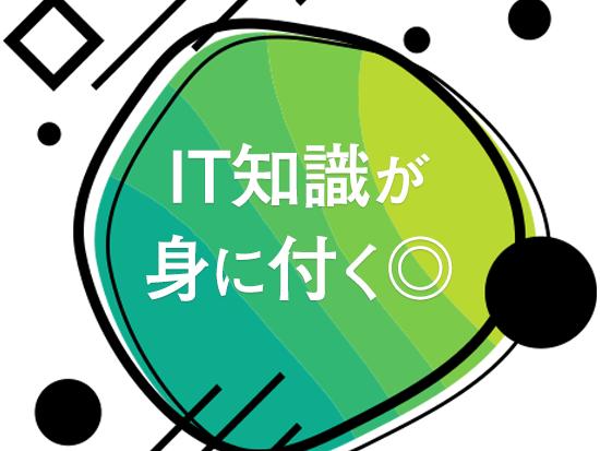 株式会社グリットアーツの求人情報-03