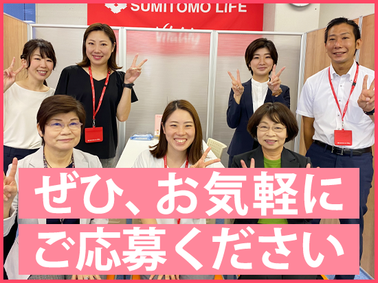 住友生命保険相互会社 大阪団体支社の求人情報-03