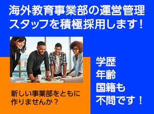 株式会社ラーカイラム 海外教育事業部の求人情報-03