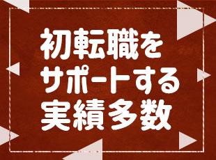 株式会社ファーストペンギン【CoCoCarat転職エージェント】の求人情報-06