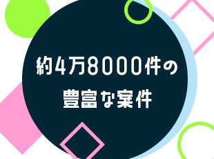 株式会社サン・プランナーの求人情報-04