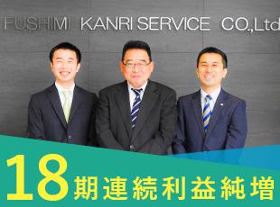 伏見管理サービス株式会社の求人情報-06