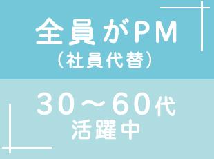 株式会社CITJapanの求人情報-04