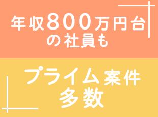 株式会社CITJapanの求人情報-05