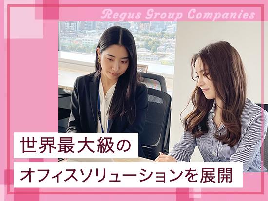 日本リージャス株式会社の求人情報-03