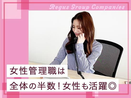 日本リージャス株式会社の求人情報-04