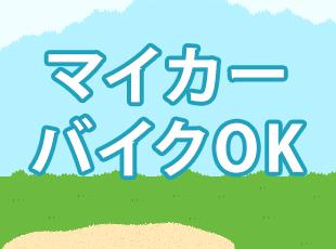 株式会社南悠商社の求人情報-04