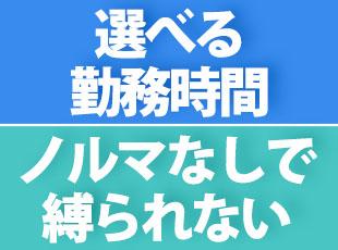 日本交通株式会社 赤羽営業所の求人情報-05