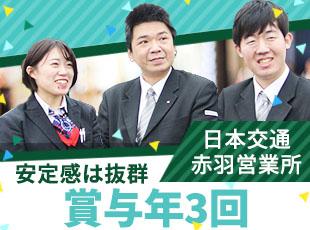 日本交通株式会社 赤羽営業所の求人情報-04