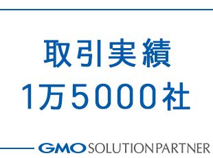 GMOソリューションパートナー株式会社 【東証一部上場企業:GMOインターネットグループ】の求人情報