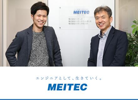株式会社メイテック 【東証一部上場企業】の求人情報