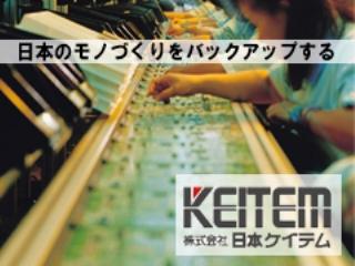 株式会社日本ケイテム/【労務管理営業】派遣スタッフのマネジメントに関わる