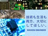 日研トータルソーシング 株式会社/CAD設計業務