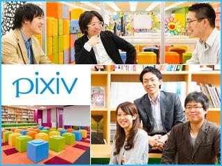 ピクシブ株式会社/【UX/UIエンジニア】 ◆大ヒットSNS『pixiv』のUIデザイン ◆自由でクリエイティブな職場環境