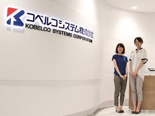 コベルコシステム株式会社【日本IBM/神戸製鋼グループ】/SAP導入コンサルタント■働き方を社員が主体的に改善していく社風■男性の育児休暇取得実績もあり