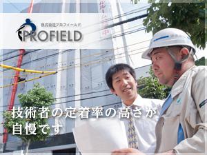 株式会社プロフィールドの求人情報