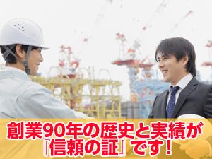 塚本商事機械株式会社の求人情報